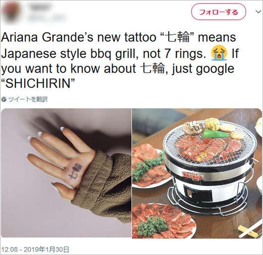 アリアナ・グランデの七輪タトゥー間違い指摘ツイート