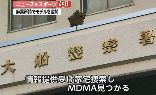 長嶺シャノンMDMA所持で逮捕報道画像3枚目