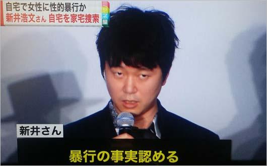 新井浩文の暴行事件報道画像4枚目