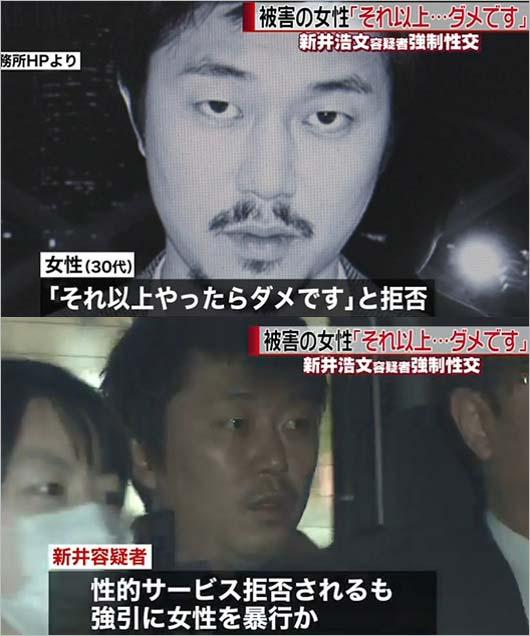 新井浩文容疑者の逮捕報道画像2枚目