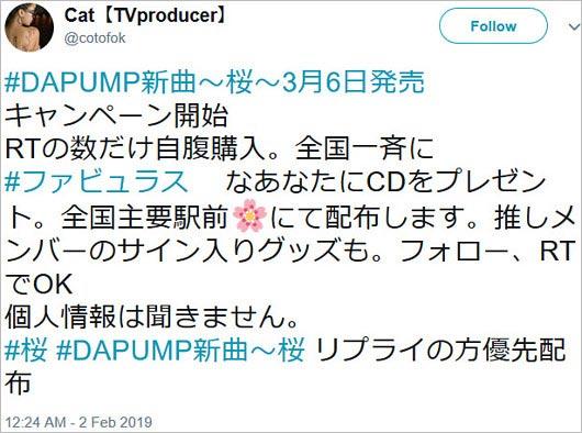 DA PUMP偽企画(DAPUMPキャンペーン)アカウントのツイート2枚目
