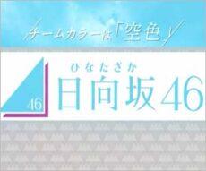 日向坂46ロゴ