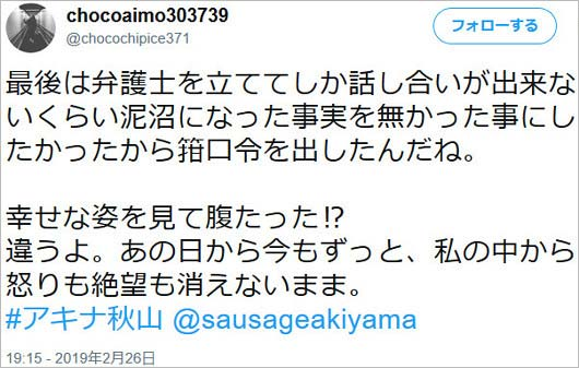 アキナ秋山賢太の元カノ暴露ツイート追加2枚目