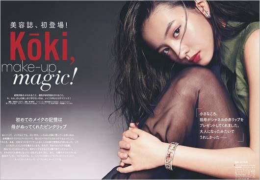 Koki,がVOCE2019年4月号に初登場画像2枚目