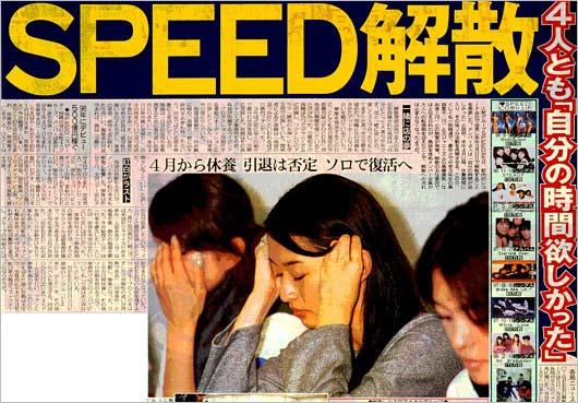 SPEED解散報道