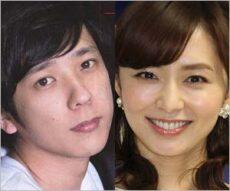 二宮和也・伊藤綾子