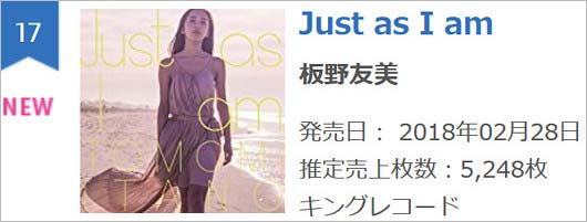『Just as I am』の初登場順位・初週売り上げ枚数