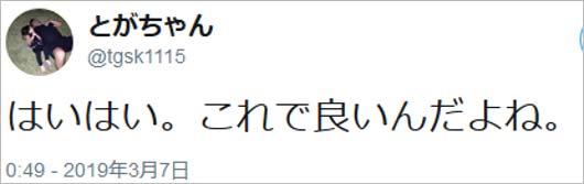 戸賀崎智信のツイート画像2枚目