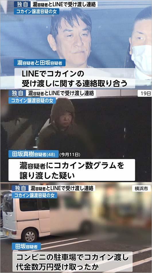 田坂真樹容疑者の逮捕報道