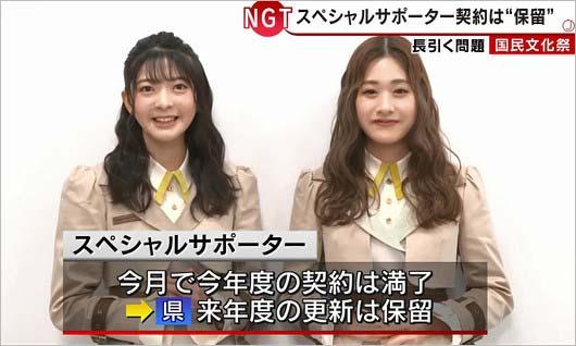 NGT48が新潟県との契約終了