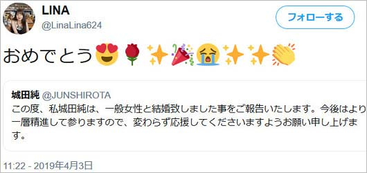 城田純の妹・LINA(吉村リナ)の結婚祝福ツイート