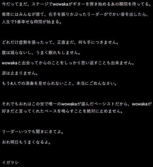 ヒトリエ・イガラシ追悼コメント