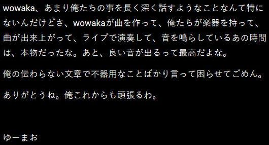 ヒトリエ・ゆーまお追悼コメント