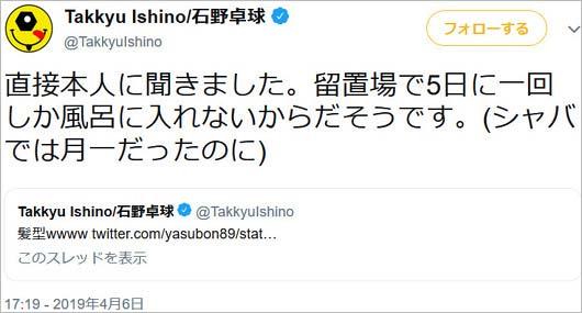 石野卓球がピエール瀧被告と会話したことを示唆するツイート