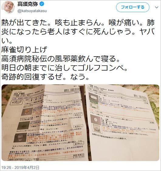 高須克弥のツイート画像1枚目