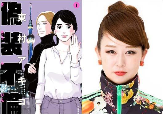 漫画『偽装不倫』と東村アキコ