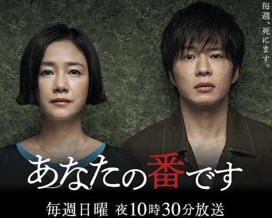 原田知世&田中圭が共演ドラマ『あなたの番です』