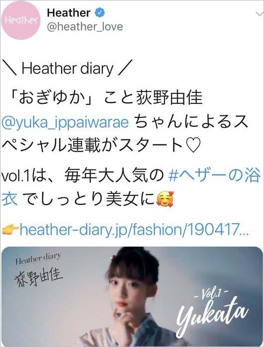 Heather・荻野由佳ツイート1枚目