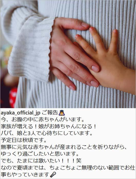絢香インスタグラム第2子妊娠ん発表