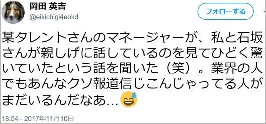 なんでも鑑定団の元プロデューサー岡田永吉のツイート画像