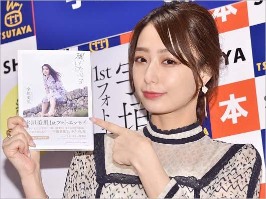 フォトエッセイ出版の元TBS宇垣美里アナ