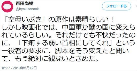 百田尚樹ツイート画像1枚目