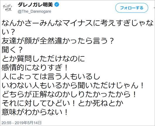 ダレノガレ明美ツイート画像5枚目