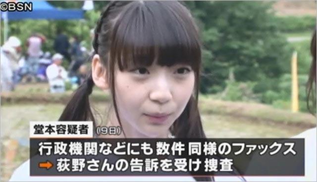 荻野由佳を脅迫事件報道の画像3枚目