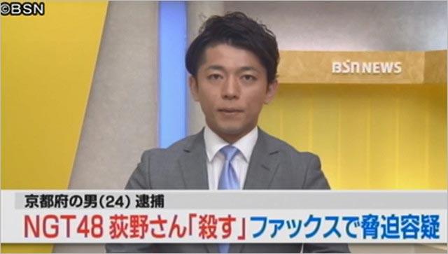 荻野由佳を脅迫事件報道の画像1枚目