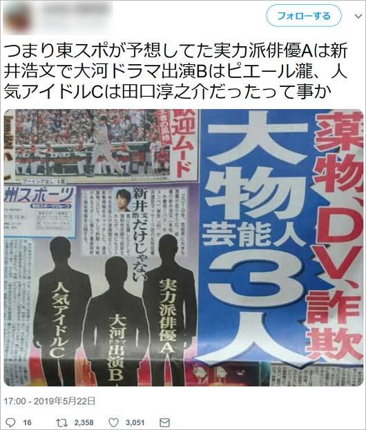東スポの薬物・DV・詐欺容疑で逮捕間近の大物芸能人3人に関するツイート画像