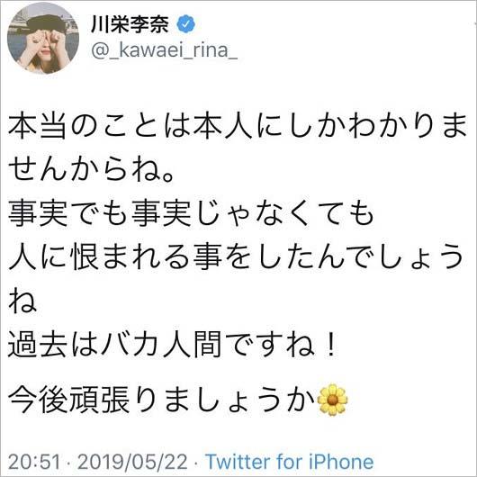 川栄李奈の週刊文春に反応ツイート画像1枚目