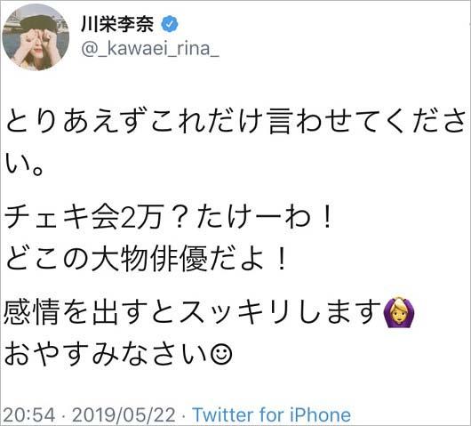 川栄李奈の週刊文春に反応ツイート画像3枚目
