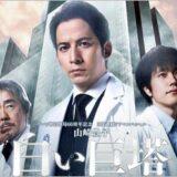 テレビ朝日ドラマ『白い巨塔』