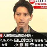 田口淳之介・小嶺麗奈の逮捕報道画像