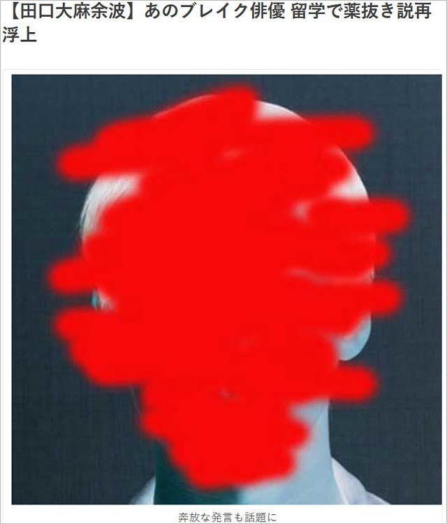 人気俳優Nのクスリ抜き疑惑、覚醒ナックルズの顔写真