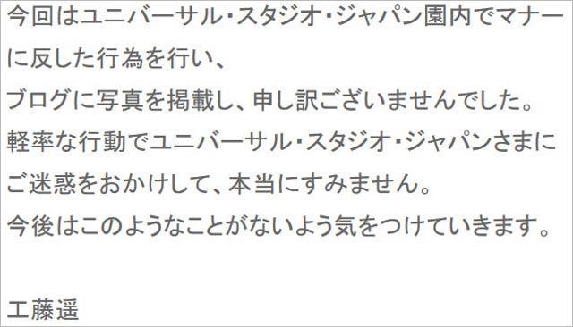 工藤遥の謝罪コメント