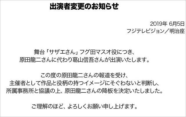 原田龍二の降板発表