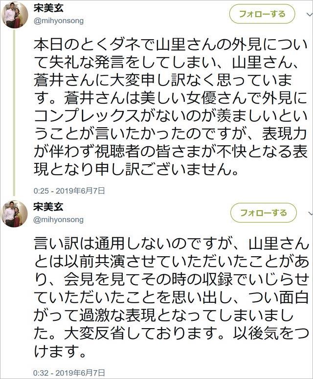宋美玄謝罪ツイート画像