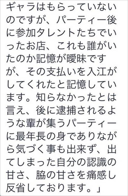雨上がり決死隊・宮迫博之の謝罪コメント画像2枚目