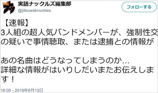 実話ナックルズ・3人組グループ逮捕ツイート