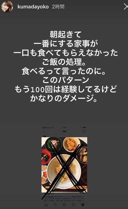 熊田曜子のインスタグラムストーリーズ・夫の愚痴投稿1枚目