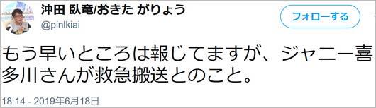 ジャニー喜多川社長が救急搬送の情報発信現ツイート画像2枚目