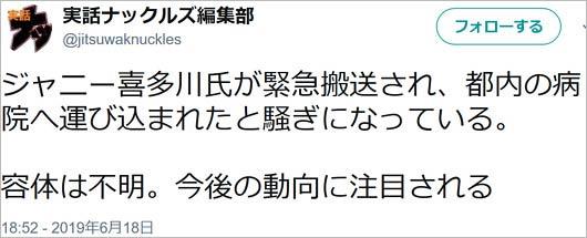 ジャニー喜多川社長が救急搬送の情報発信現ツイート画像3枚目