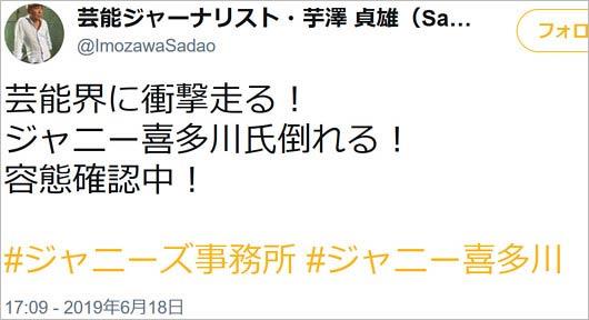 ジャニー喜多川社長が救急搬送の情報発信現ツイート画像1枚目