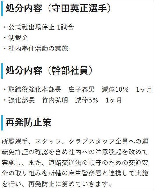 守田英正選手の処分コメント画像3枚目