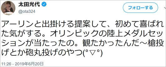 芸能人の五輪チケット当選報告ツイート(太田光代社長)