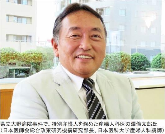 澤倫太郎医師