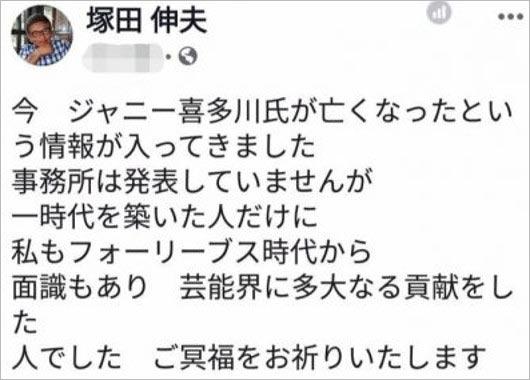 塚田伸夫のジャニー喜多川社長・訃報コメント