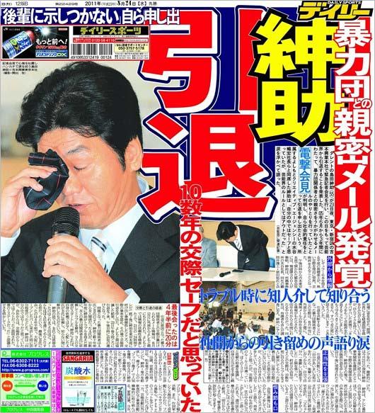 島田紳助の芸能界引退報道