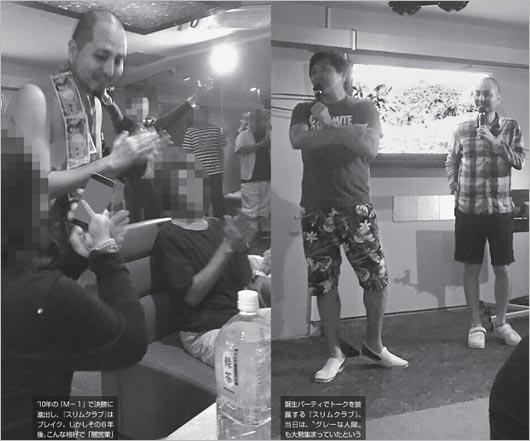 スリムクラブ・稲川会幹部の誕生日パーティーで闇営業・フライデー画像